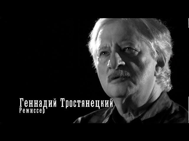 Мой БДТ. Монологи Геннадий Тростянецкий