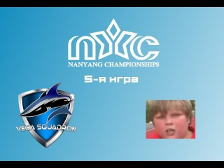 Vega vs 5Jungz | NanYang Championships, Европа, 5-я игра