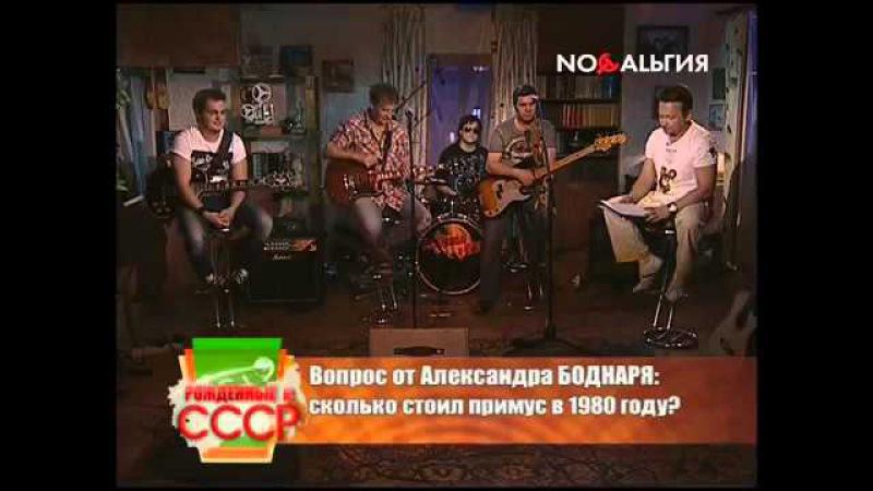 группа Примус. Ностальгия ТВ (Рождённые в СССР) 22.05.14