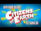 Citizens of Earth. Краткий обзор для занятых от портала GoHa.Ru