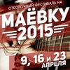 Маёвка`15: Отборочный фестиваль