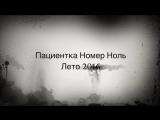 Тизер на НАШ Первый фильм по одноименному рассказу
