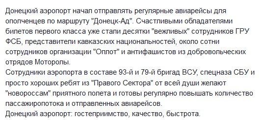 Полторак исключает передачу террористам Донецкого аэропорта - Цензор.НЕТ 2266