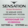 SENSATION // MOSCOW // 12 ИЮНЯ // из Минска