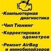 ЧИП-Тюнинг в Миассе-автосервис MIASS-TUNING.RU
