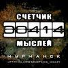 СЧЁТЧИК МЫСЛЕЙ | Rock-band from Murmansk