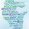Ассоциация молодых депутатов Башкортостан