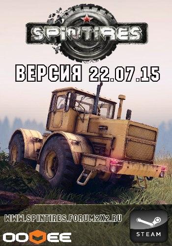 Spin Tires версия от 22.07.15 скачать бесплатно OrwaI5HZPA0