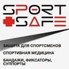 Магазин спортивной защиты Sport-Safe.ru