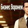 Бизнес Воронеж | Бесплатная реклама