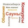 Выиграй поход в лучшие сауны  Новосибирска