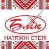 """Натяжные потолки """"БЛИК"""" г. Винница"""