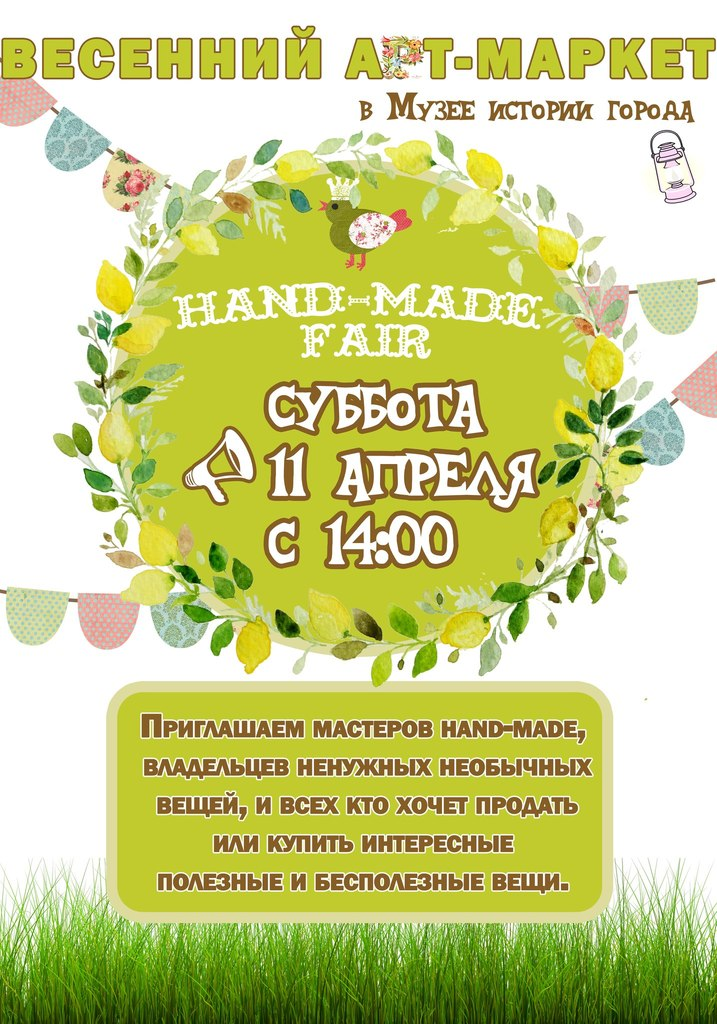 Афиша Улан-Удэ Весенний Арт-маркет