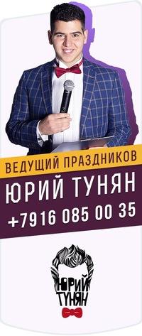 Юрий Тунян