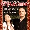 Отменен 18 ноября Ятрышник в Москве Клуб Вермель