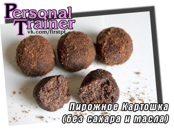Пирожное Картошка (без сахара и масла)