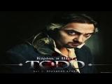 Король и Шут - TODD. Акт 1. Праздник крови (Full Album)