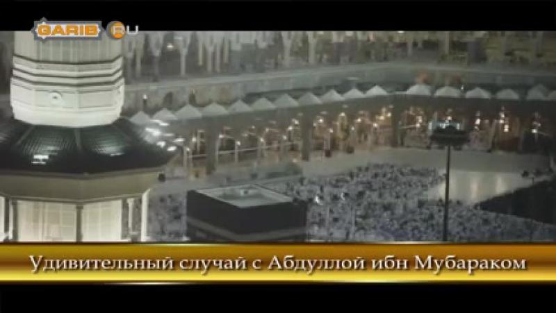 Великий Имам Абдуллах ибн Мубарак