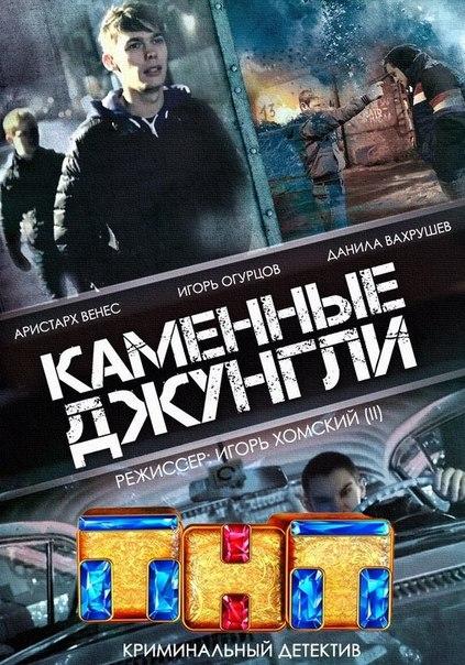 Закон каменных джунглей (2 15) - Кино-Театр РУ