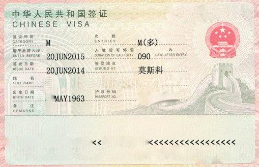 Наркомания: визы в китай в хабаровске