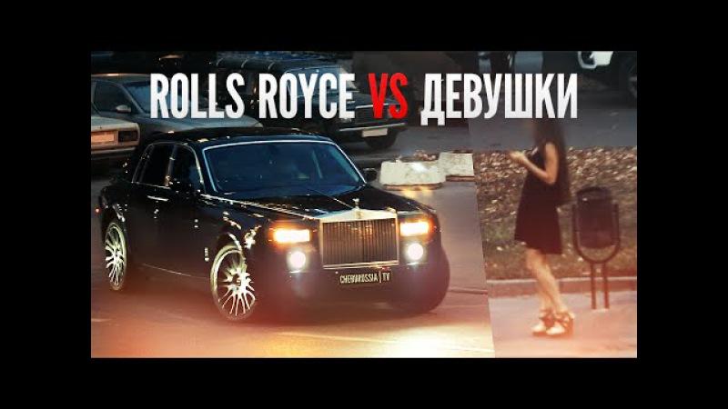 Отлов: Девушка повелась на старика на Роллс - Ройсе / Girl vs grandpa on Rolls-Royce