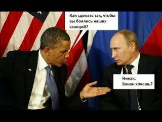 Приколы и демотиваторы 2015  ПУТИН супратив ОБАМЫ!