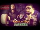 Лесник - КОРОЛЬ И ШУТ / Как играть на гитаре 2 партии Аккорды и табы - Гитарин