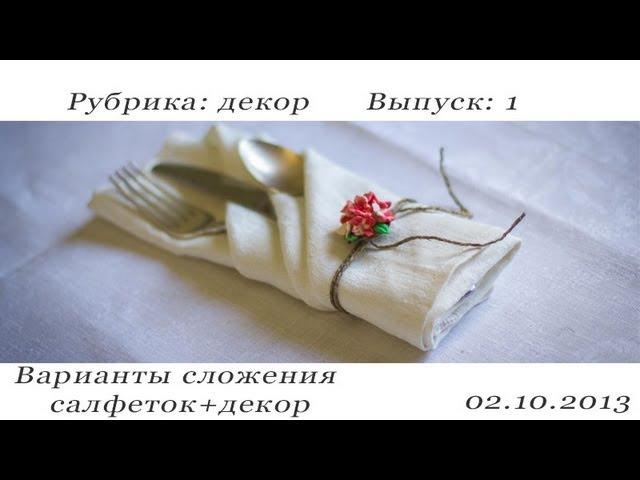 Выпуск 1 Варианты сложения салфеток и их декор