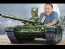 ТАНКИ Абрамс против Т 90 и Т 72 Степан Демура и ТАНКИ НАШИ БЫСТРЫ