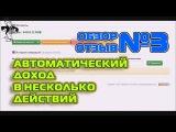 Отзыв о курсе по заработку Автоматический доход в несколько действий Роман Климов