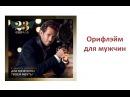 Орифлейм для мужчин вебинар по продукции записала Нина Сладкова