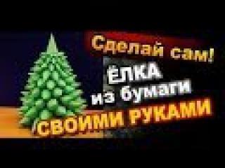 Объемная Елка из Бумаги Как Сделать Своими Руками / DIY Christmas tree