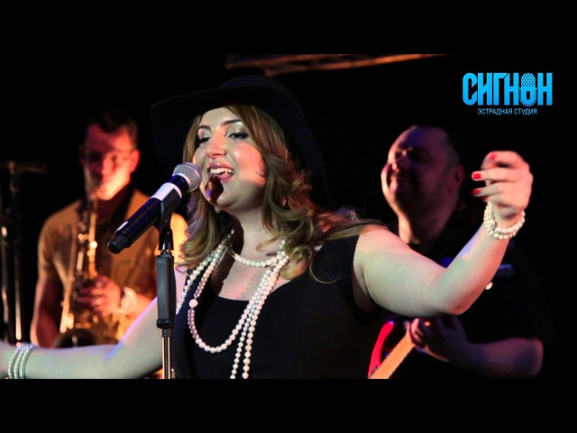 Белла Шамараева - Лайма Вайкуле cover - Лёгкой джазовой походкой. Отчетный концерт СИГНОН 2015