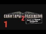 Прохождение Санитары подземелий 2 [HD|PC] - Часть 1 (В плену)