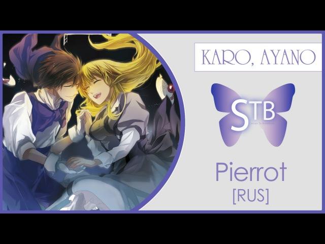 STB arrange Kari Ayano Pierrot VOCALOID RUS cover