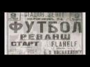 Гарик Сукачев - Победа за нами (OST Матч)