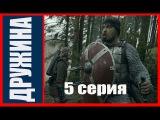 Дружина 5 серия  Исторический фильм (2015)