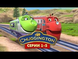 Веселые паровозики из Чаггингтона. Все серии подряд (1-5) 1 СЕЗОН - мультфильмы про паровозики