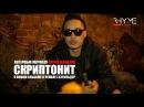 Интервью со Скриптонитом об альбоме и лейбле Газгольдер RHYMEMAG