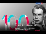 Анонсы. Павел Кадочников