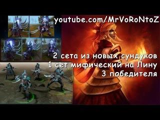 Розыгрыш Сетов из Новых Сундуков