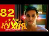 Кухня - Кухня - 82 серия (5 сезон 2 серия) [HD] комедия русская 2015