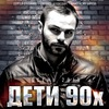 """Полнометражный фильм """"Дети 90-х..."""" 2015 """