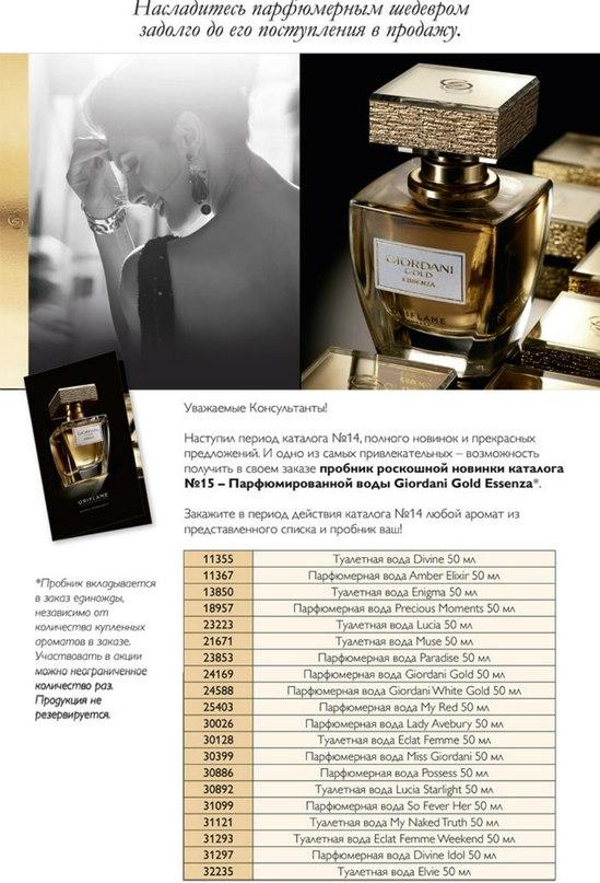 Пробник женской парфюмированной воды GG Essenza (код 525778)