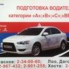 """Автошкола """"СКИФ"""" п. Дагомыс"""