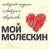 Мой Молескин | My Moleskine