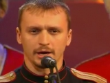 Кубанский казачий хор Не для меня придет весна