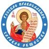 Русское Православное Хоровое Общество
