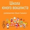 Школа юного вокалиста Ольги Гришиной