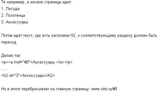 Как сделать переход по страницам на html